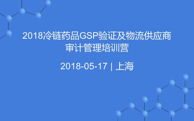 2018冷链药品GSP验证及物流供应商审计管理培训营