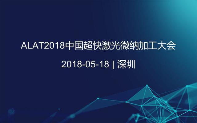 ALAT2018中国超快激光微纳加工大会