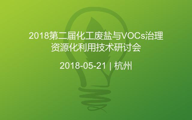 2018第二届化工废盐与VOCs治理资源化利用技术研讨会