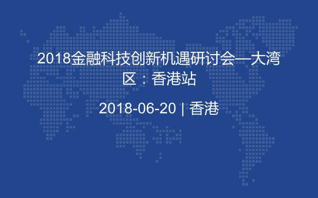 2018金融科技创新机遇研讨会—大湾区:香港站