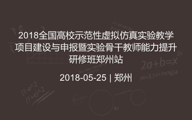 2018全国高校示范性虚拟仿真实验教学项目建设与申报暨实验骨干教师能力提升研修班郑州站