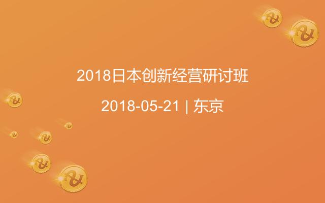2018日本创新经营研讨班