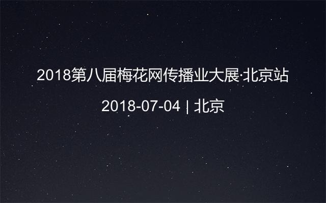 2018第八届梅花网传播业大展·北京站