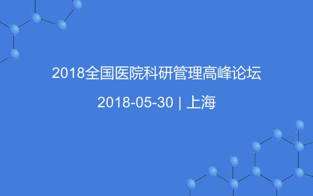 2018全国医院科研管理高峰论坛