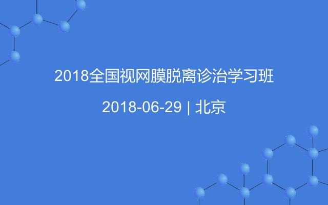 2018全国视网膜脱离诊治学习班