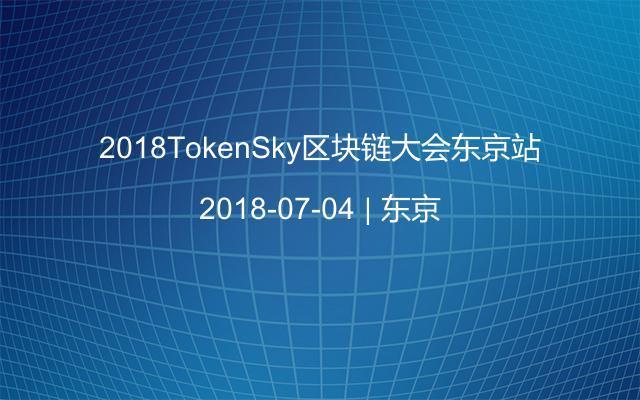 2018TokenSky区块链大会东京站