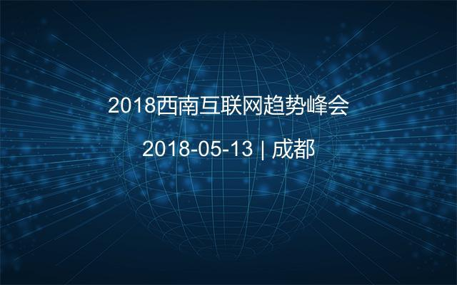 2018西南互联网趋势峰会