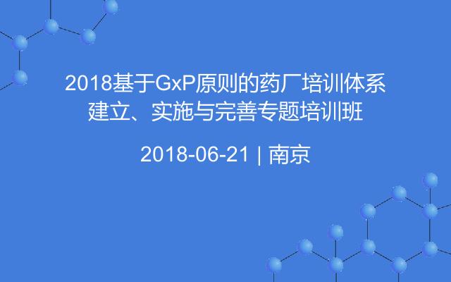 2018基于GxP原则的药厂培训体系建立、实施与完善专题培训班