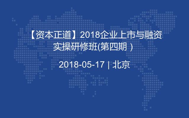 【资本正道】2018企业上市与融资实操研修班(第四期)