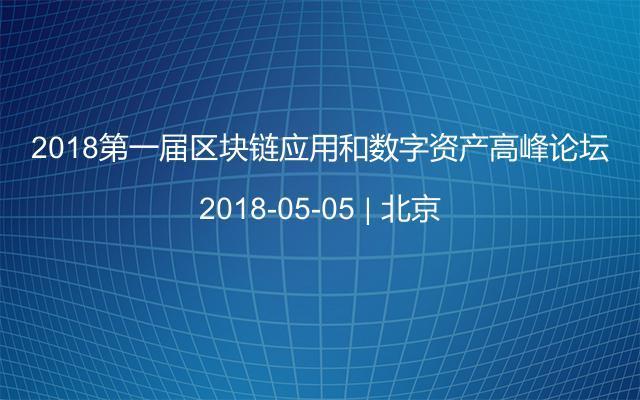 2018第一届区块链应用和数字资产高峰论坛