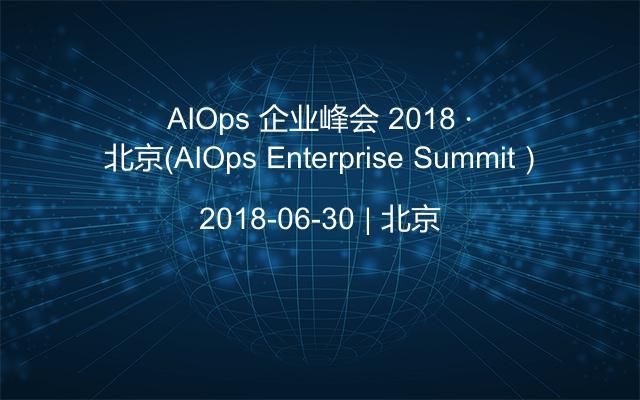 AIOps 企业峰会 2018 · 北京(AIOps Enterprise Summit)