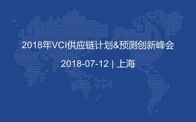 2018年VCI供应链计划&预测创新峰会