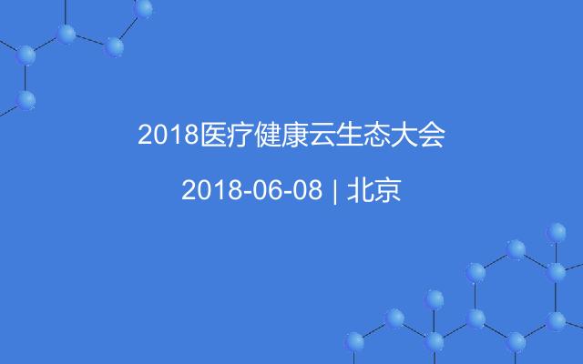 2018医疗健康云生态大会
