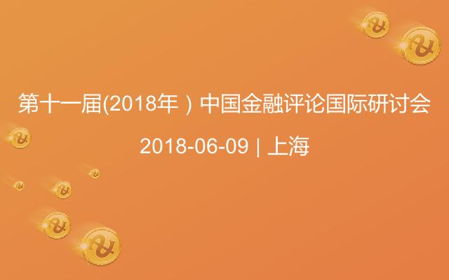 第十一届(2018年)中国金融评论国际研讨会