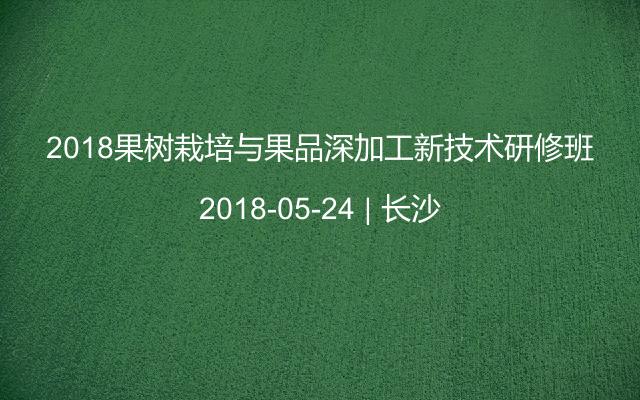 2018果树栽培与果品深加工新技术研修班
