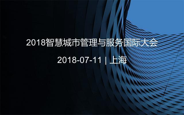 2018智慧城市管理与服务国际大会