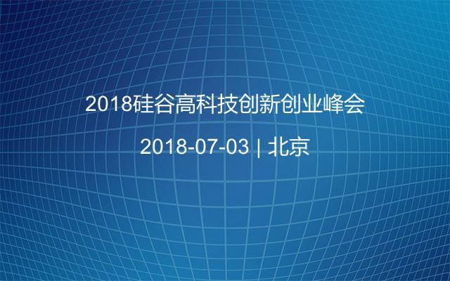 2018硅谷高科技创新创业峰会