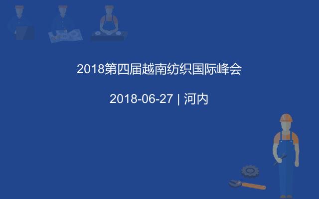 2018第四届越南纺织国际峰会