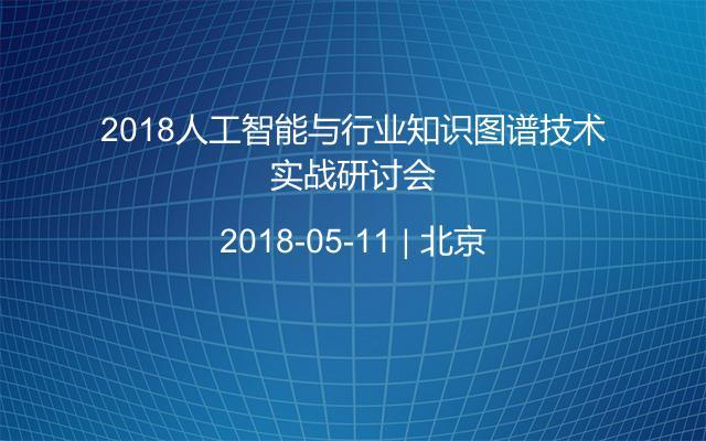 2018人工智能与行业知识图谱技术实战研讨会