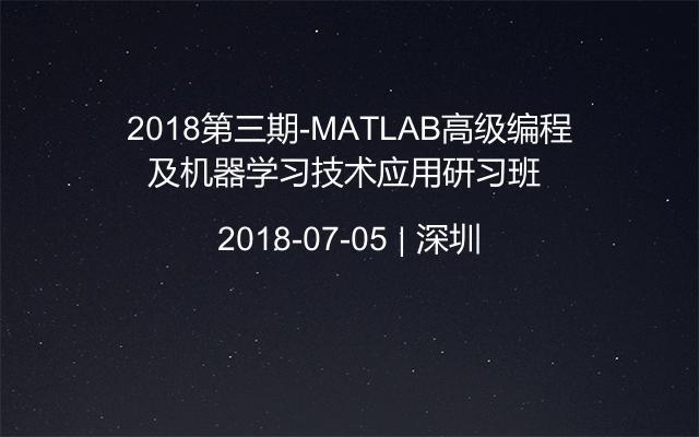 2018第三期-MATLAB高级编程及机器学习技术应用研习班