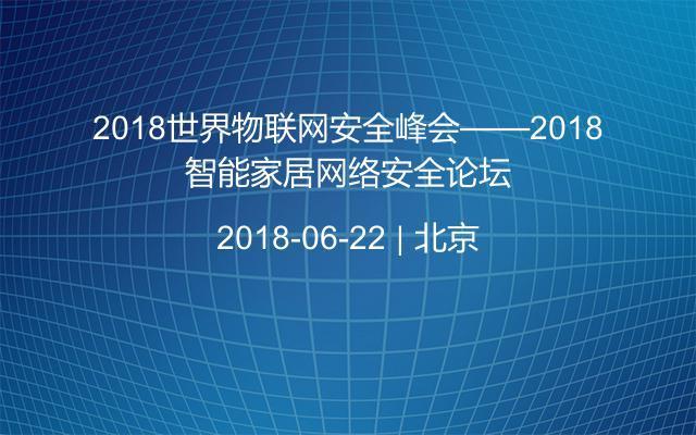 2018世界物联网安全峰会——2018智能家居网络安全论坛