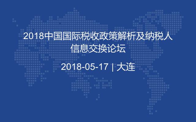 2018中国国际税收政策解析及纳税人信息交换论坛