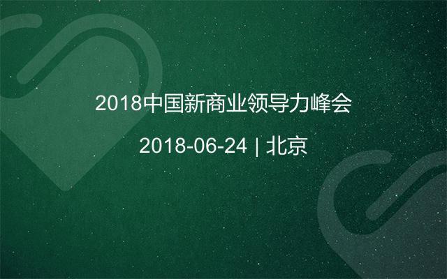 2018中国新商业领导力峰会