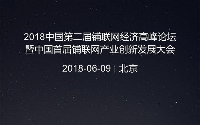 2018中国第二届铺联网经济高峰论坛暨中国首届铺联网产业创新发展大会