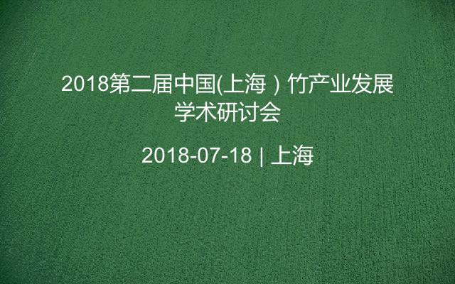 2018第二届中国(上海)竹产业发展学术研讨会