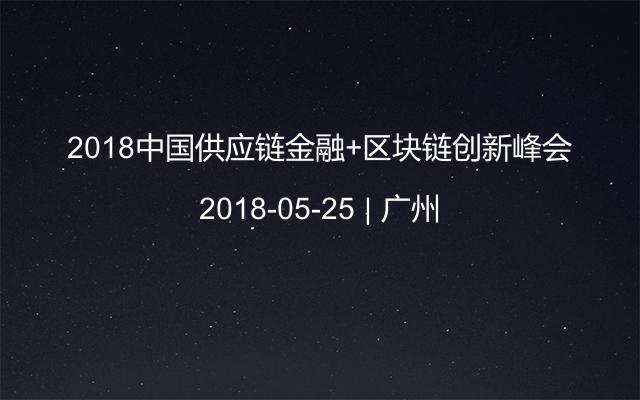 2018中国供应链金融+区块链创新峰会