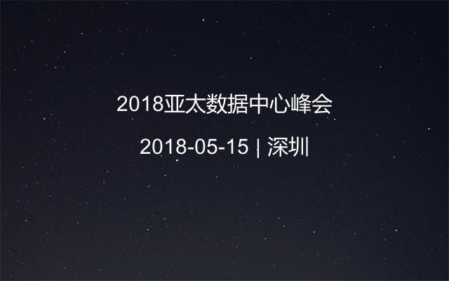 2018亚太数据中心峰会