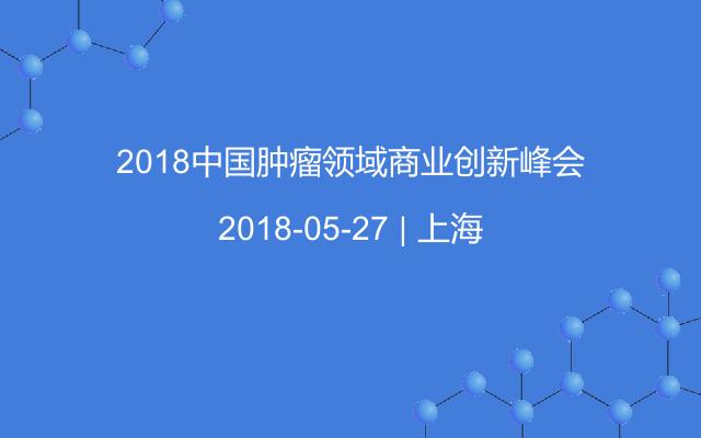 2018中国肿瘤领域商业创新峰会