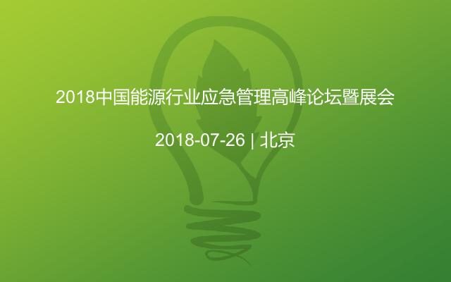 2018中国能源行业应急管理高峰论坛暨展会