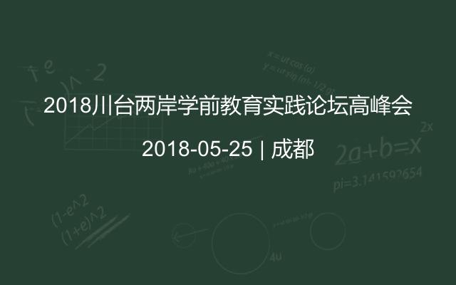2018川台两岸学前教育实践论坛高峰会