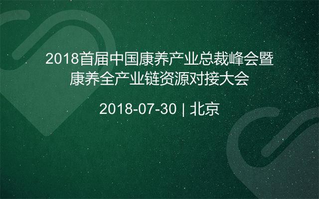 2018首届中国康养产业总裁峰会暨康养全产业链资源对接大会