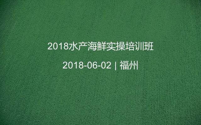 2018水产海鲜实操培训班