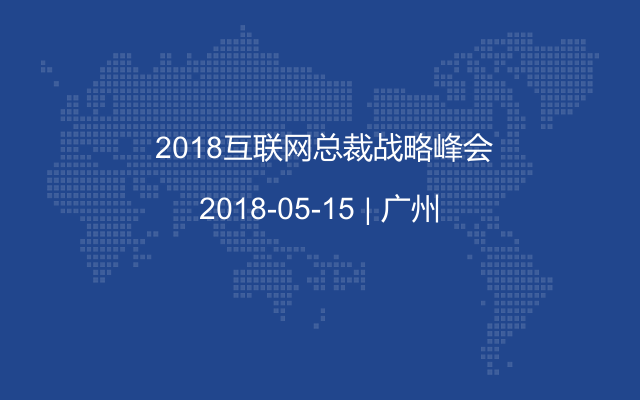 2018互联网总裁战略峰会