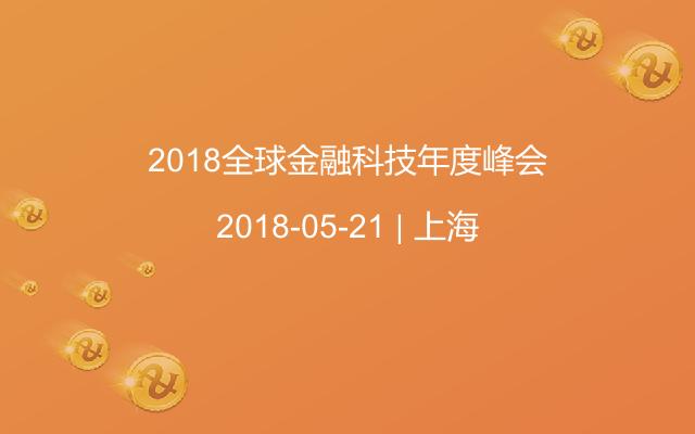 2018全球金融科技年度峰会