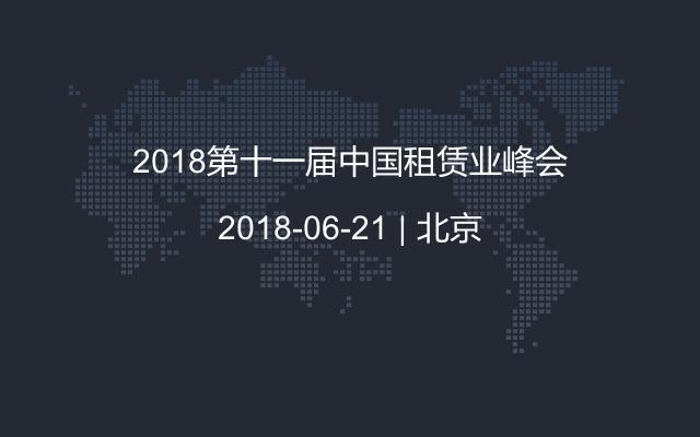 2018第十一届中国租赁业峰会