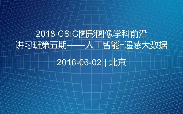2018 CSIG图形图像学科前沿讲习班第五期——人工智能+遥感大数据