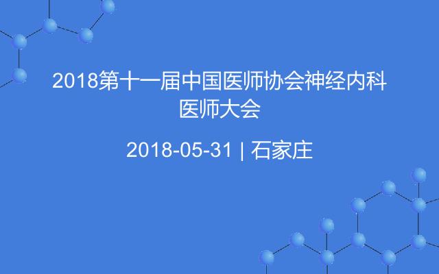 2018第十一届中国医师协会神经内科医师大会