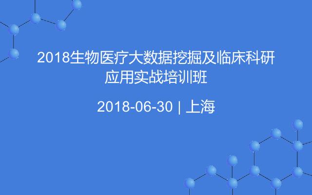 2018生物医疗大数据挖掘及临床科研应用实战培训班
