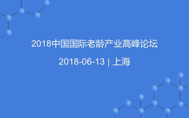 2018中国国际老龄产业高峰论坛