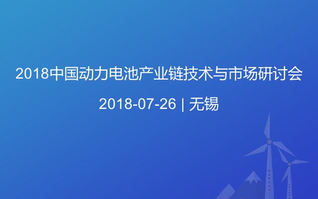 2018中国动力电池产业链技术与市场研讨会