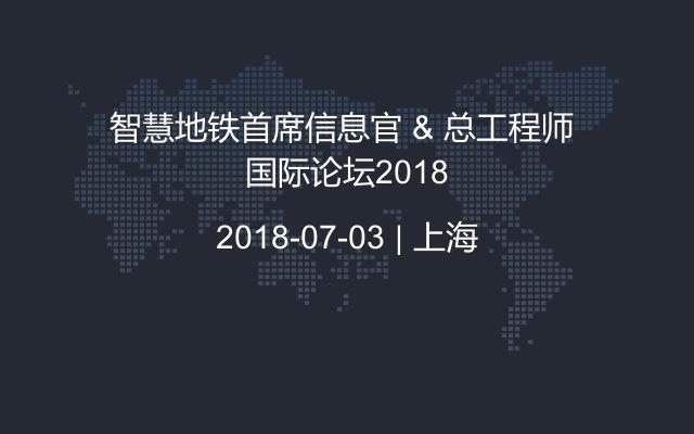 智慧地铁首席信息官 & 总工程师 国际论坛2018