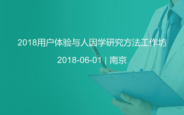 2018用户体验与人因学研究方法工作坊