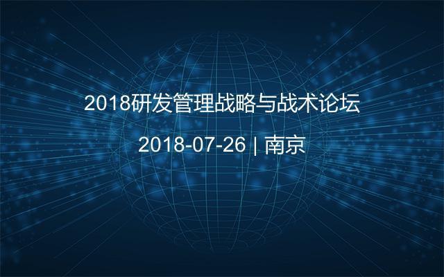 2018研发管理战略与战术论坛
