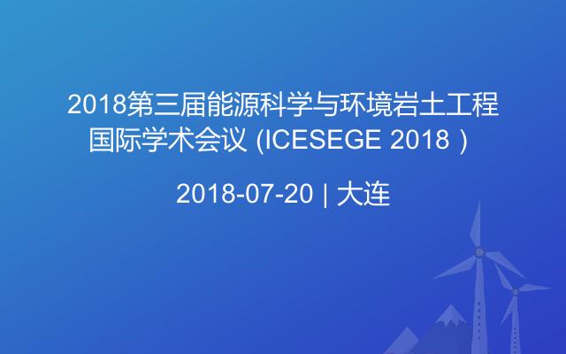 2018第三届能源科学与环境岩土工程国际学术会议 (ICESEGE 2018)