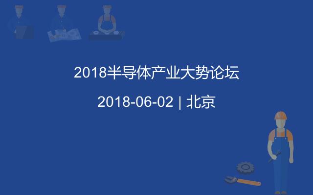 2018半导体产业大势论坛
