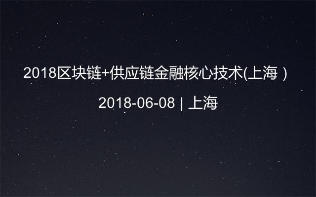 2018区块链+供应链金融核心技术(上海)